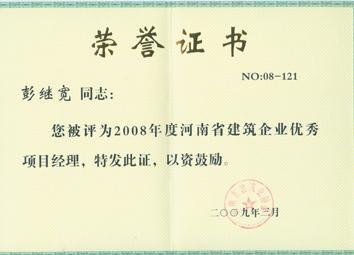 彭继宽获河南省建筑企业优秀项目经理