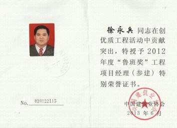 徐永兵获鲁班奖工程项目经理